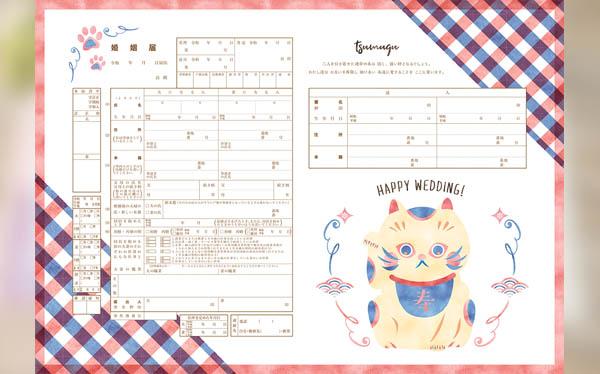デザイン婚姻届tsumuguまねきねこメイン画像
