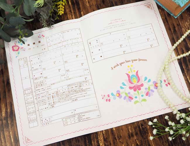 オリジナルケース付きデザイン婚姻届tsumugu-カロチャ- 画像 @婚姻届Labo