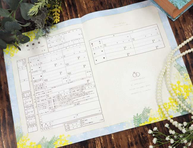 オリジナルケース付きデザイン婚姻届tsumugu-ミモザ- 画像 @婚姻届Labo