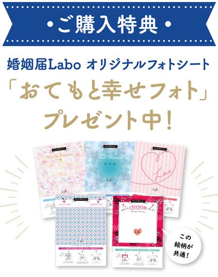 ご購入特典 婚姻届Laboオリジナルフォトシート「おてもと幸せフォト」プレゼント中!