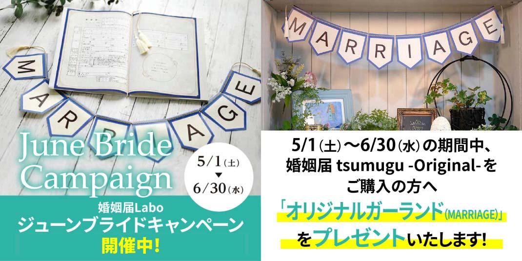 婚姻届Labo ジューンブライドキャンペーン 期間5月1日~6月30日 デザイン婚姻届tsumugu オリジナルをご購入の方へオリジナルガーランドをプレゼント!