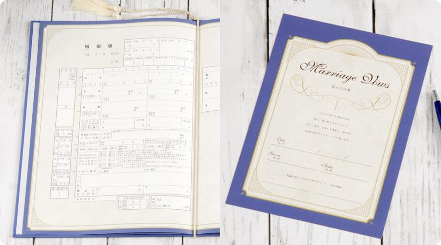 飾れて、提出もできる!オリジナルケース付デザイン婚姻届「tsumugu(つむぐ)」