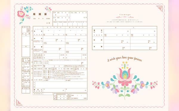 デザイン婚姻届tsumuguカロチャメイン画像