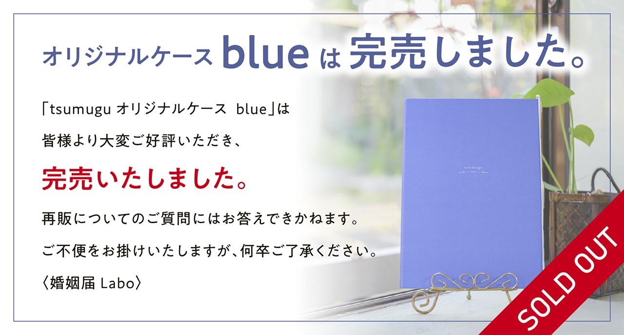 婚姻届tsumugu ケースカラー:Something Blue(サムシングブルー) 完売に関するお知らせ
