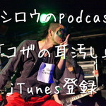 コザの耳汚し(Podcast)