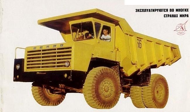 "БелАЗ-540А из рекламного буклета ""Автоэкспорт""."