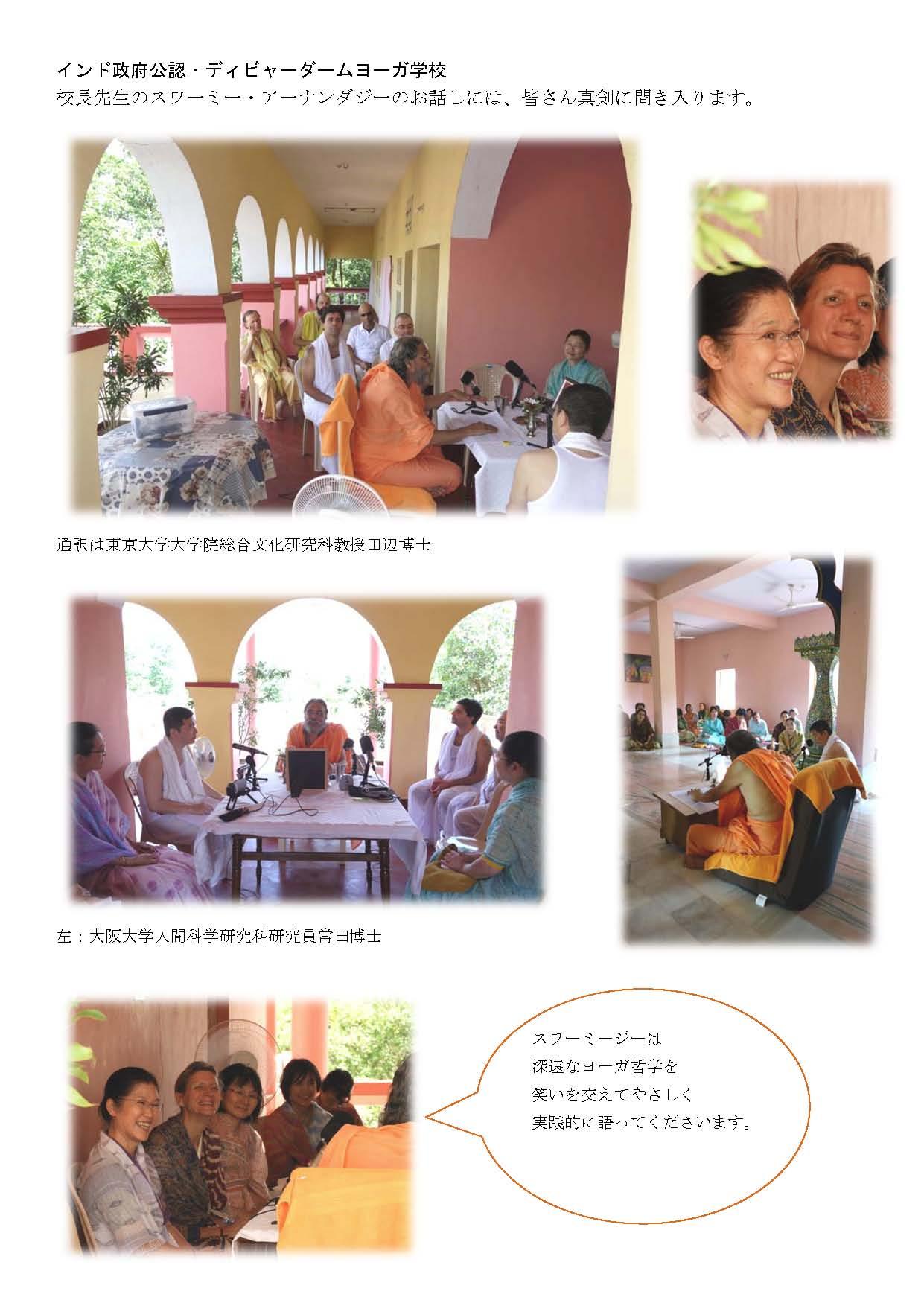 瞑想 呼吸法 ヨーガ哲学講義