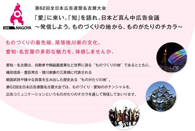 連盟名古屋大会 「愛」に来い。「知」を語れ。日本ど真ん中広告会議 〜発信しよう。ものづくりの地から、ものがたりのチカラ〜