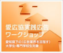 第39回愛知県優秀広告作品展