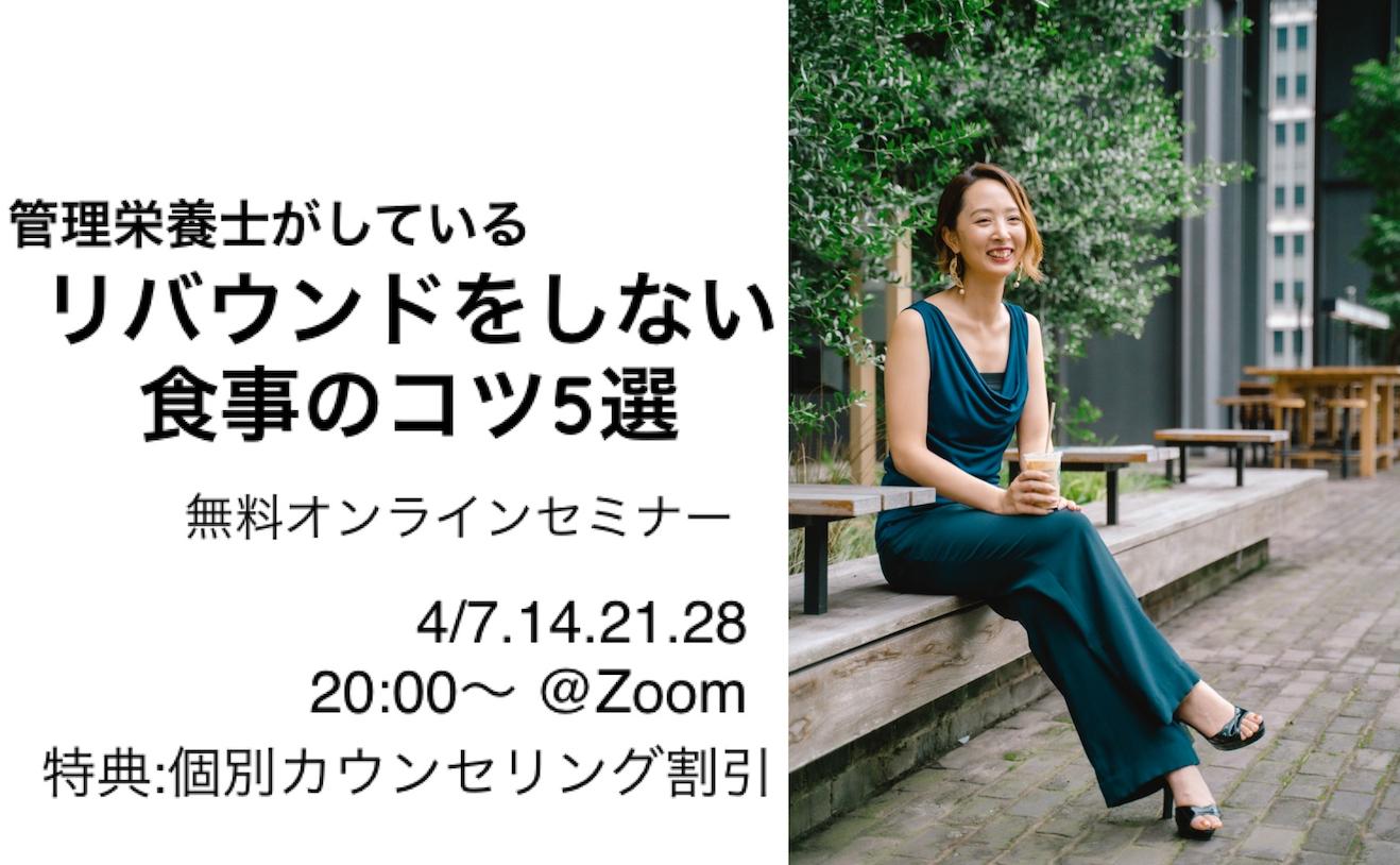 4/14無料オンラインセミナーの様子