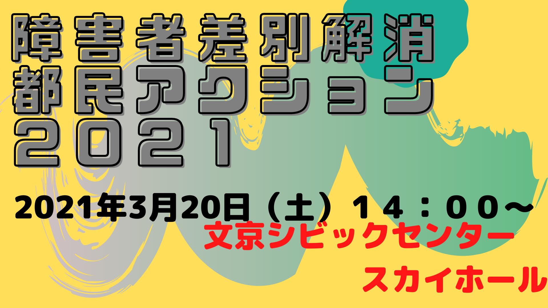 障害者差別解消都民アクション2021