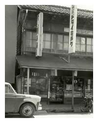 昭和30年代頃の店頭
