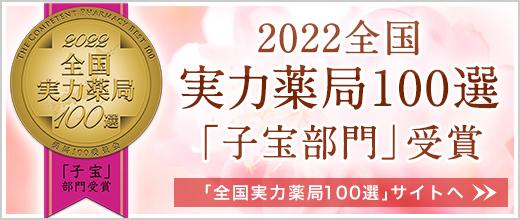 2017全国実力薬局100選「子宝部門」受賞:新潟市の漢方薬専門店「西山薬局」