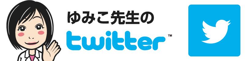 新潟市の漢方薬専門店「西山薬局」の店主:西條 弓子のTwitter(ツイッター)