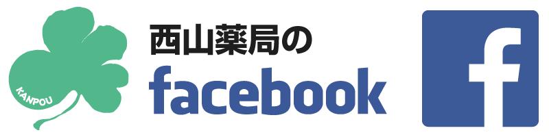 新潟市の漢方薬専門店「西山薬局」のFacebook(フェイスブック)へ