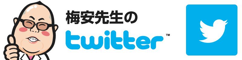 新潟市の漢方薬専門店「西山薬局」の不妊カウンセラー:西條 梅安のTwitter(ツイッター)