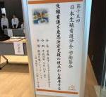 新潟日報メディアシップでの講演の看板:新潟市の漢方薬専門店「西山薬局」