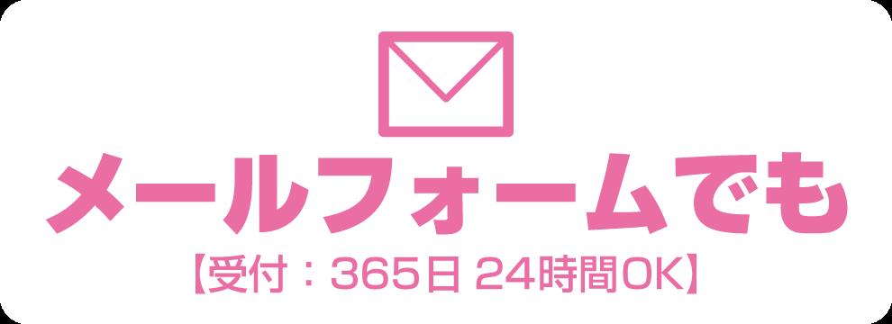 """""""新潟市の漢方薬専門店「西山薬局」のメールフォーム"""""""