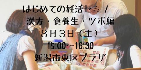 はじめての妊活セミナー「漢方・食養生・ツボ編」2019年8月3日(土)15時〜16時30分/新潟市東区プラザ