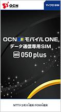 How to setup OCN SIM card - KEN Internet Support