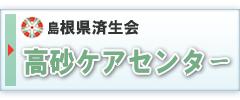 島根県済生会 高砂ケアセンター