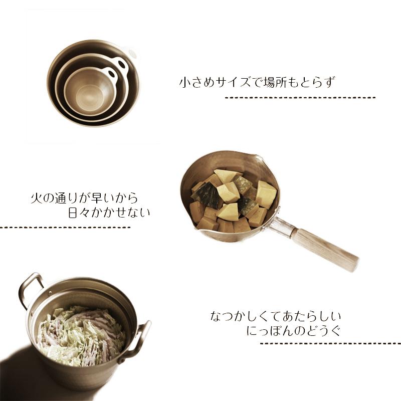 小さめサイズで場所もとらず、火の通りが早い、なつかしくてあたらしい日本の道具 ホクアのアルミ小伝具