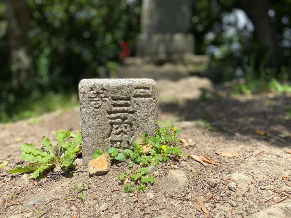 三浦富士の二等三角点