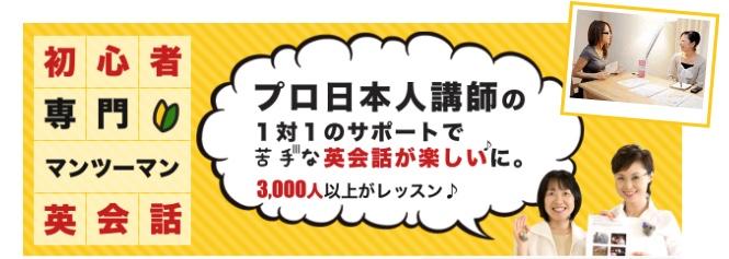 「マンツーマン英会話スクールビギン」でもプロ日本人講師として活動中!