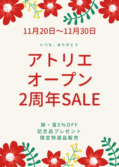 花店・アトリエリニューアル2周年SALE実施します!!