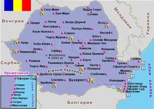 Трансфер : Румыния