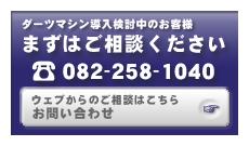 ダーツマシンのレンタルリースは広島のワンエンタープライズへ!