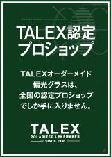 TALEX認定プロショップ