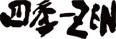 四季-ZEN