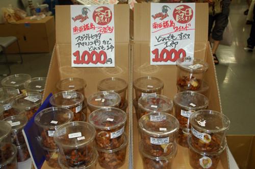 ワイルド 1000円均一