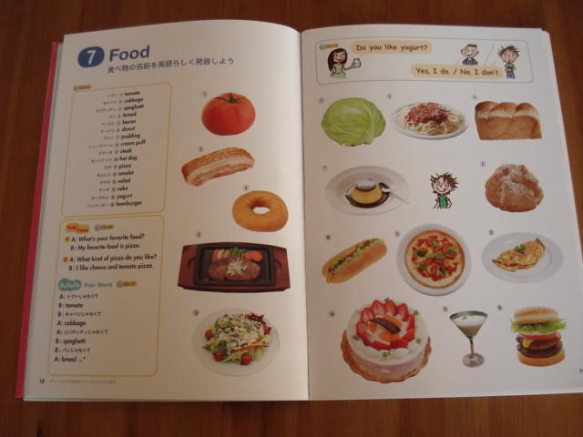 小学生用の絵がのっている単語帳です。They look so good!