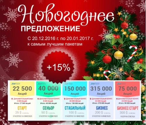 новогоднее предложение скайвэй