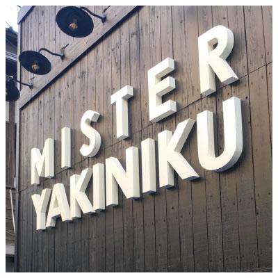 ミスターヤキニク様 カルプ文字
