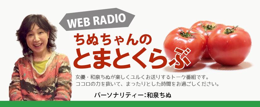 WEBRADIO ちぬちゃんのとまとくらぶ  女優・和泉ちぬが楽しくユルくお送りするトーク番組です。 ココロの力を抜いて、まったりとした時間をお過ごしください。