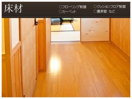分譲マンションの場合には、フローリング材などの床材は、遮音等級が定められている場合が多いため注意が必要です。 カーペット・クッションフロアなど使用する床材に制限がある場合もあります。