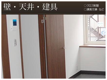 内部の建具については、分譲マンションの場合でも構造に影響しない為、自由に変えることが出来ます。 天井や壁のクロス貼替、ドアなどの建具の塗装・交換を行うことができます。