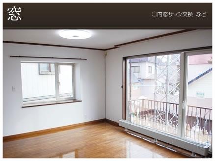 外窓は共用部分となり区分所有法により変更できませんが、内窓は専有部分なのでほとんどの場合自由に取付・交換が可能です。 内窓サッシをペアガラス等に交換すると断熱効果があります。 「騒音」「結露」などお住まいの悩みをリフォームで解消できます。