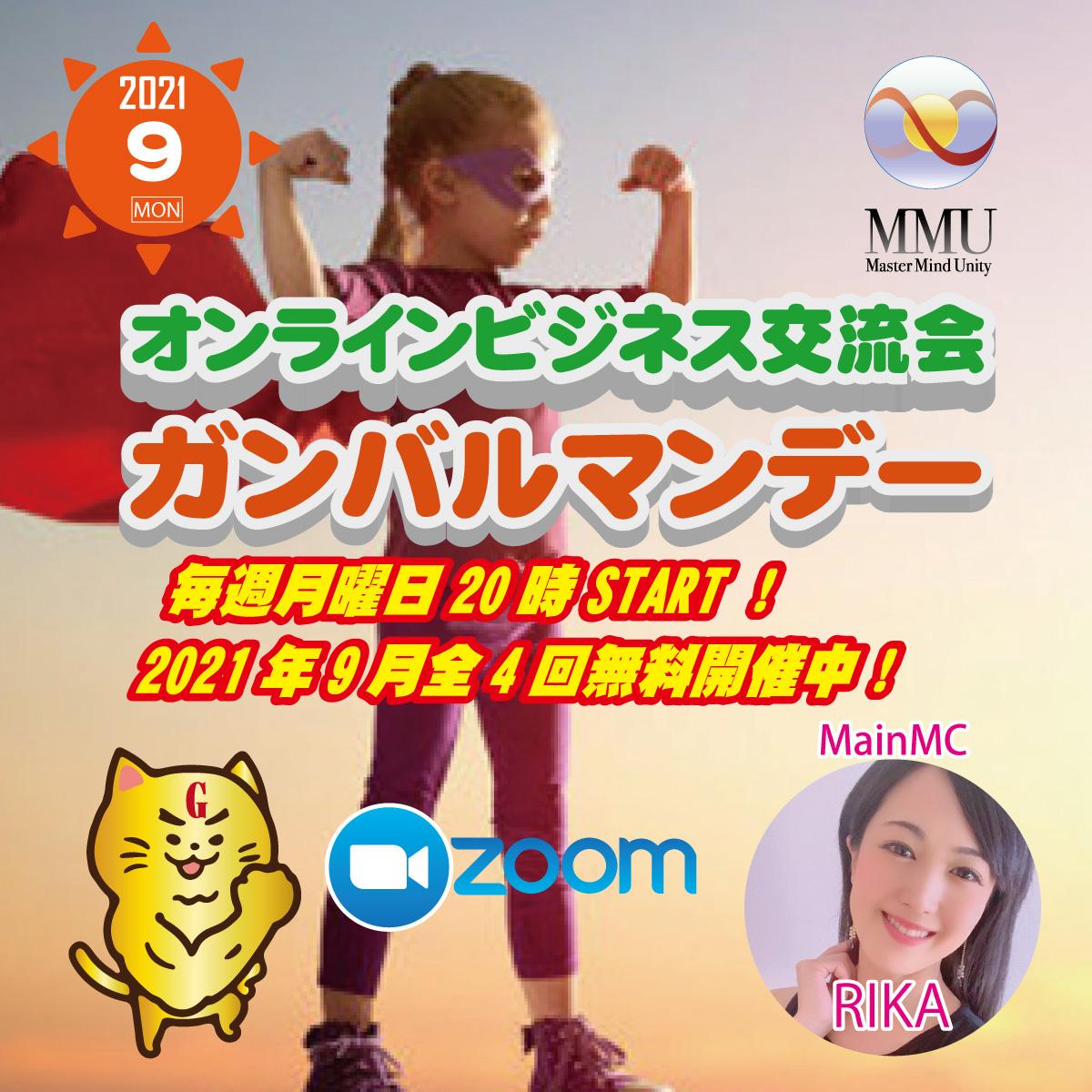 2021年9月度オンラインビジネス交流会【ガンバルマンデー】