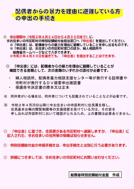 省 給付 金 総務 大阪市:特別定額給付金について (…>生活にお困りの方へ>生活支援)