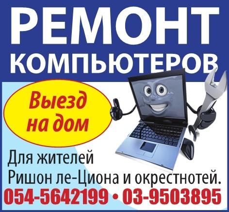 Ремонт компьютеров у вас дома