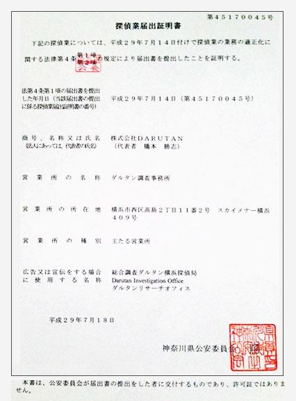 神奈川県公安委員会 探偵届出証明書 横浜 探偵社 ダルタン調査事務所