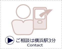 横浜駅東口3分