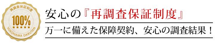 再調査保証制度 横浜 探偵社 ダルタン調査事務所