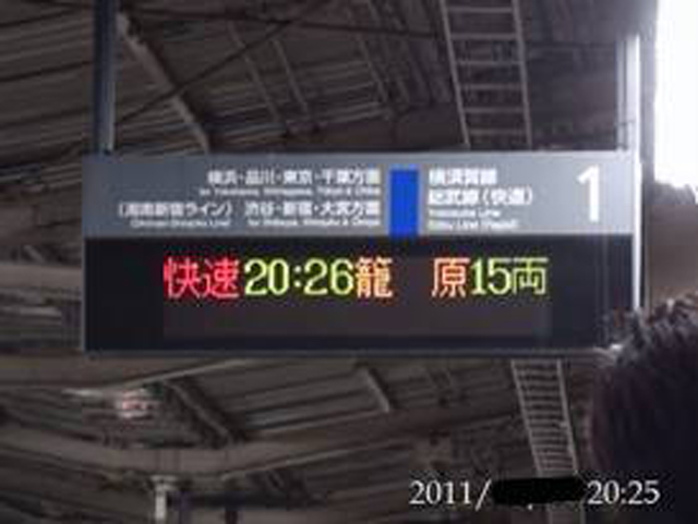 20:25 横須賀・総武線(20:26発/快速・籠原行き)へ乗車。