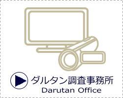 ダルタン調査事務所理念