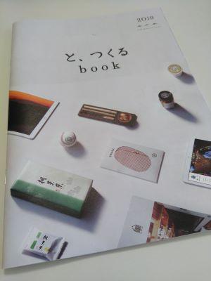 デザイナー「と、つくる」 広島の税理士 小島陽介税理士事務所
